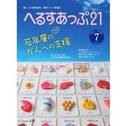 へるすあっぷ21 №441(法研) [電子書籍]