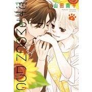 恋するMOON DOG(6)【電子限定おまけ付き】(白泉社) [電子書籍]
