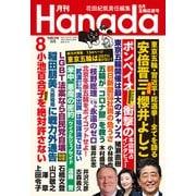 月刊Hanada 2021年8月号(飛鳥新社) [電子書籍]