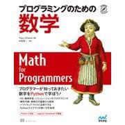 プログラミングのための数学(マイナビ出版) [電子書籍]