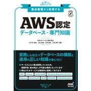 要点整理から攻略する「AWS認定 データベース-専門知識」(マイナビ出版) [電子書籍]