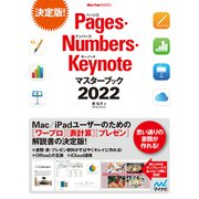 Pages・Numbers・Keynoteマスターブック2022(マイナビ出版) [電子書籍]