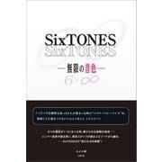 SixTONES 無限の音色―(太陽出版) [電子書籍]