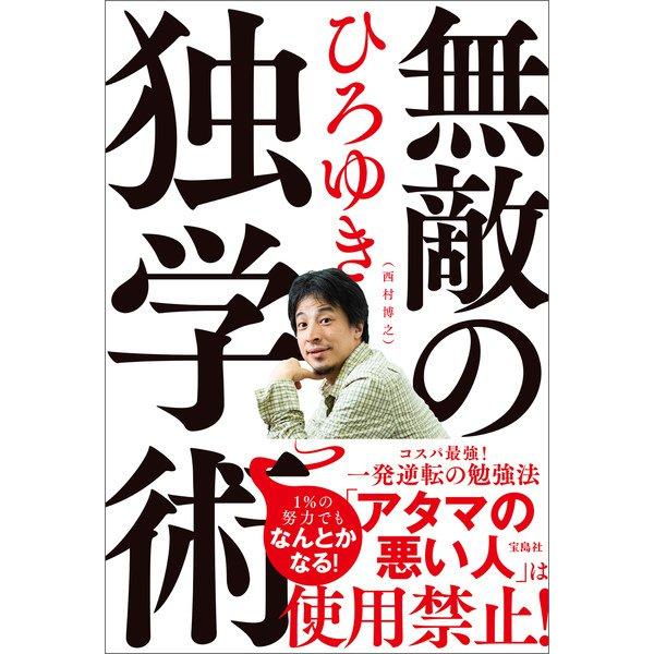 無敵の独学術(宝島社) [電子書籍]