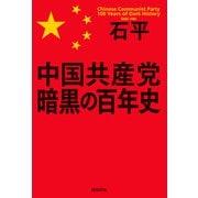 中国共産党 暗黒の百年史(飛鳥新社) [電子書籍]