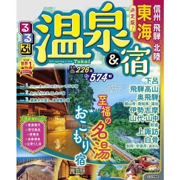 るるぶ温泉&宿 東海 信州 飛騨 北陸(2022年版)(JTBパブリッシング) [電子書籍]