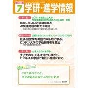 学研・進学情報2021年7月号(学研) [電子書籍]