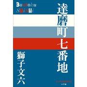 P+D BOOKS 達磨町七番地(小学館) [電子書籍]