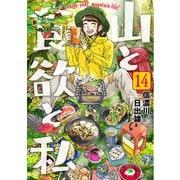 山と食欲と私 14巻(新潮社) [電子書籍]