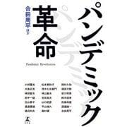 パンデミック革命(幻冬舎) [電子書籍]