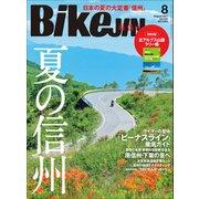 BikeJIN/培倶人 2021年8月号 Vol.222(実業之日本社) [電子書籍]