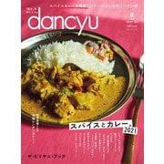 dancyu 2021年8月号(プレジデント社) [電子書籍]
