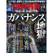 週刊東洋経済 2021/7/10号(東洋経済新報社) [電子書籍]