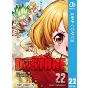 Dr.STONE 22(集英社) [電子書籍]
