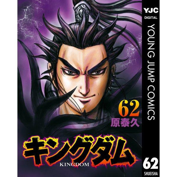 キングダム 62(集英社) [電子書籍]