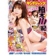 ヤングジャンプ 2021 No.33&34合併号(集英社) [電子書籍]