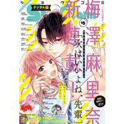 Sho-Comi 2021年15号(2021年7月5日発売)(小学館) [電子書籍]