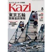 月刊 Kazi(カジ)2021年08月号(舵社) [電子書籍]