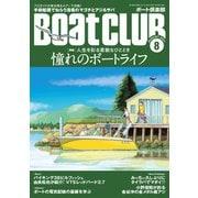 月刊 Boat CLUB(ボートクラブ)2021年08月号(舵社) [電子書籍]