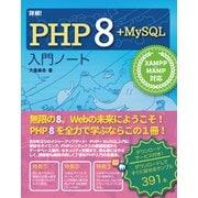 詳細!PHP 8+MySQL 入門ノート XAMPP+MAMP対応(ソーテック社) [電子書籍]