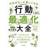 今日がもっと楽しくなる行動最適化大全 ベストタイムにベストルーティンで常に「最高の1日」を作り出す(KADOKAWA) [電子書籍]