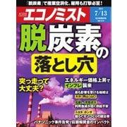 エコノミスト 2021年7/13号(毎日新聞出版) [電子書籍]