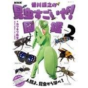 NHK「香川照之の昆虫すごいぜ!」図鑑 vol.2(NHK出版) [電子書籍]