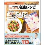 西川剛史のおいしすぎる冷凍レシピ(宝島社) [電子書籍]