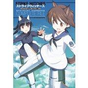 ストライクウィッチーズ ROAD to BERLIN  オフィシャルファンブック コンプリートファイル(KADOKAWA) [電子書籍]