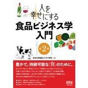 人を幸せにする 食品ビジネス学入門 (第2版)(オーム社) [電子書籍]