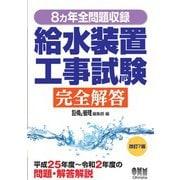 8カ年全問題収録 給水装置工事試験完全解答 (改訂7版)(オーム社) [電子書籍]