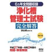 6ヵ年全問題収録 浄化槽管理士試験完全解答 (改訂7版)(オーム社) [電子書籍]