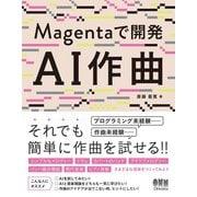 Magentaで開発 AI作曲(オーム社) [電子書籍]