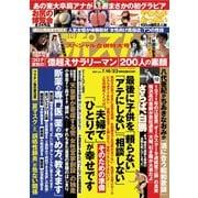 週刊ポスト 2021年7/16・23号(小学館) [電子書籍]