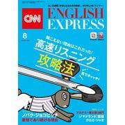 (音声DL付き)CNN ENGLISH EXPRESS 2021年8月号(朝日出版社) [電子書籍]