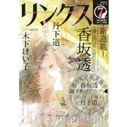 リンクス 2021年07月号(幻冬舎コミックス) [電子書籍]