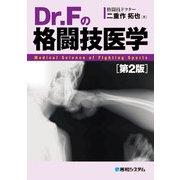Dr.Fの格闘技医学(第2版)(秀和システム) [電子書籍]