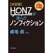 決定版 HONZが選んだノンフィクション(中央公論新社) [電子書籍]