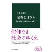 宗教と日本人 葬式仏教からスピリチュアル文化まで(中央公論新社) [電子書籍]