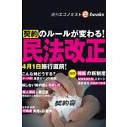 民法改正(週刊エコノミストebooks)(毎日新聞出版) [電子書籍]