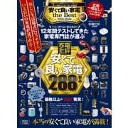 100%ムックシリーズ 安くて良い家電 the Best 2021-2022(晋遊舎) [電子書籍]