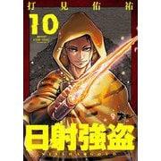 日射強盗 10(ソルマーレ編集部) [電子書籍]