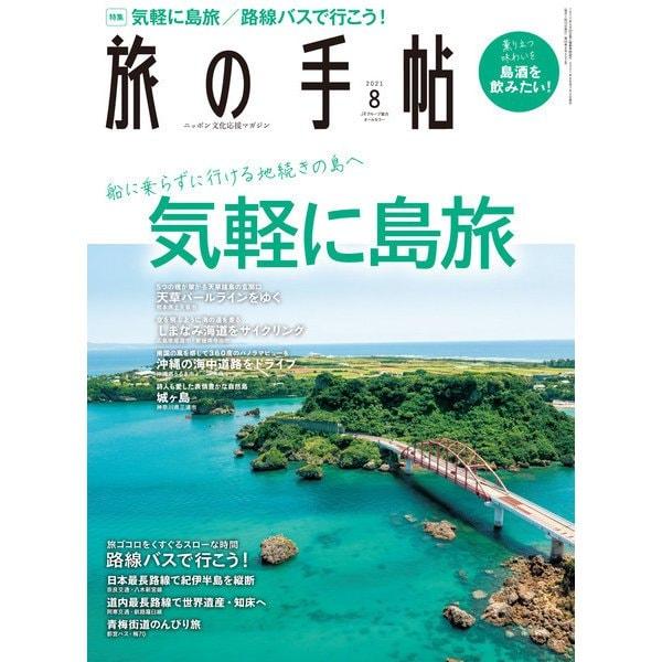 旅の手帖_2021年8月号(交通新聞社) [電子書籍]