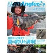 North Angler's(ノースアングラーズ) 2021年8月号(つり人社) [電子書籍]