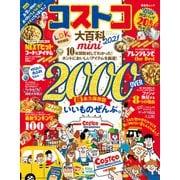 晋遊舎ムック コストコ大百科 2021 mini(晋遊舎) [電子書籍]