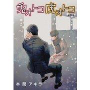 花丸漫画 兎オトコ虎オトコ 第21話(白泉社) [電子書籍]
