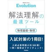 Evolution 解法理解の最速ツール 物理基礎・物理(学研) [電子書籍]