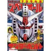 ビッグコミックスペリオール 2021年15号(2021年7月9日発売)(小学館) [電子書籍]