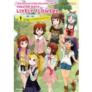 THE IDOLM@STER MILLION LIVE! THEATER DAYS LIVELY FLOWERS(1)【イラスト特典付】(一迅社) [電子書籍]