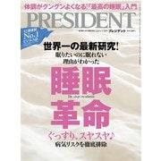 PRESIDENT 2021年7月30日号(プレジデント社) [電子書籍]